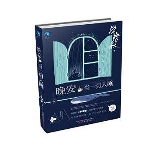 Good night. when it's all asleep(Chinese Edition): BI SHU MIN