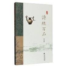 Book of Songs products(Chinese Edition): SU RUO DI ZHU