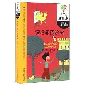Gelsomino nel paese dei bugiardi(Chinese Edition): YI ] JIA