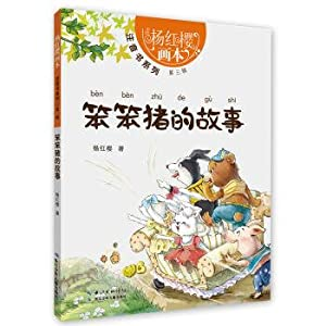 Stupid pig(Chinese Edition): YANG HONG YING ZHU