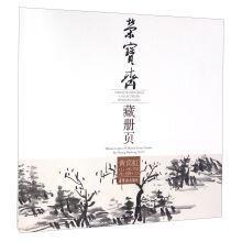 Huang Binhong landscape sketch book (3) rongbaozhai: HUANG BIN HONG