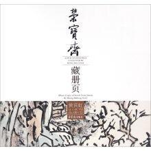 Huang Binhong landscape sketch book (5) rongbaozhai: HUANG BIN HONG