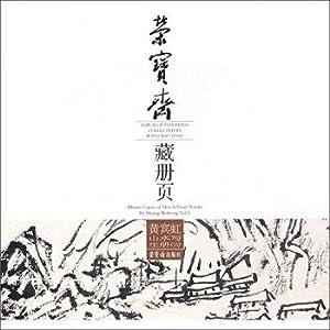 Huang Binhong landscape sketch book (6)(Chinese Edition): HUANG BIN HONG