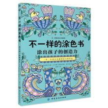 Not the same coloring book: a step: YING ] XIN