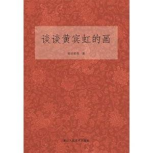 Talk about Huang Binhong's paintings(Chinese Edition): ZHANG ZONG XIANG