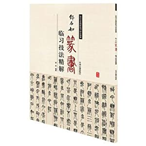 Famous ancient rubbings. Deng Shiru: the clinical learning techniques of clinical learning ...