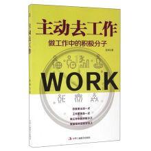 Take the initiative to work(Chinese Edition): ZHANG LI ZHU