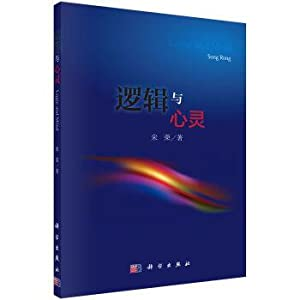 Logic and mind(Chinese Edition): SONG RONG ZHU