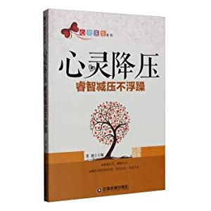 Mind doctor series of mind decompression: wisdom and decompression is not impetuous(Chinese Edition...