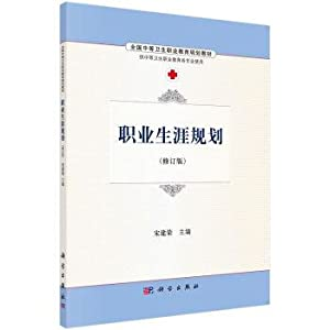 Career planning(Chinese Edition): SONG JIAN RONG