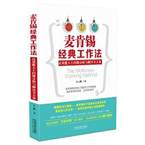 McKinsey classic work law: high efficiency analysis: ZHUANG YUN PENG