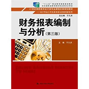 Preparation and analysis of financial statements (Third Edition) (in twenty-first Century. the ...