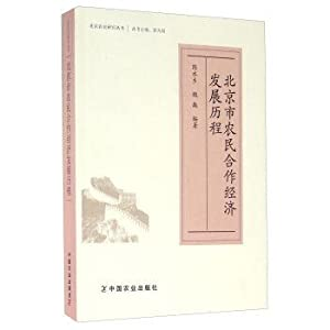 The development course of farmer cooperative economy in Beijing City(Chinese Edition): CHEN SHUI ...