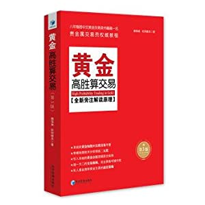 High probability trading gold (Third Edition)(Chinese Edition): WEI QIANG BIN