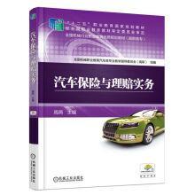 Automobile insurance and settlement of claims(Chinese Edition): ZHOU YAN ZHU