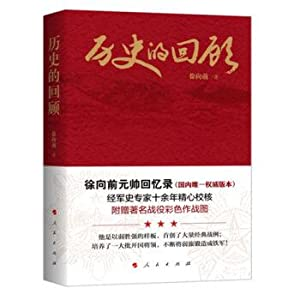 Historical review(Chinese Edition): XU XIANG QIAN