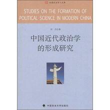 Research on the formation of modern Chinese Political Science(Chinese Edition): LIU JIE ZHU