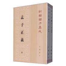 Zheng Xi Meng Zi (Set 2 Volumes)(Chinese Edition): JIAO XUN ZHU