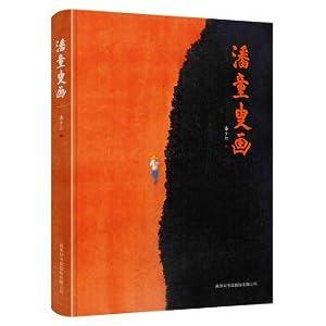 Pan Pan(Chinese Edition): PAN FANG ER ZHU