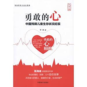 A brave heart: the living condition of the disabled children in China(Chinese Edition): LI SHUANG ...