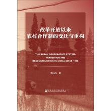 Changes and reconstruction of rural cooperative system since the reform and opening up(Chinese ...