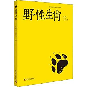 Wild animal(Chinese Edition): CHEN XIAO DONG