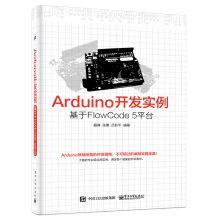 Arduino development examples based on FlowCode 5 platform(Chinese Edition): NIE DIAN BIAN ZHU