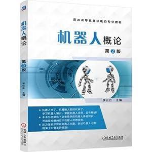 Introduction to Robotics (Second Edition)(Chinese Edition): LI YUN JIANG