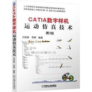 CATIA digital mock up motion simulation technology: LIU HONG XIN