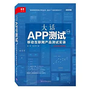 Test 2: big APP mobile Internet product: CHEN YE .