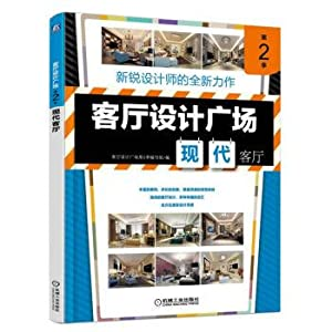 Living room design Plaza. the second quarter of the modern living room(Chinese Edition): BIAN XIE ...