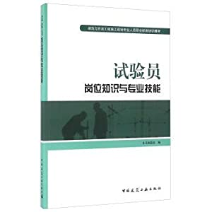 Job knowledge and professional skills(Chinese Edition): BIAN WEI HUI BIAN