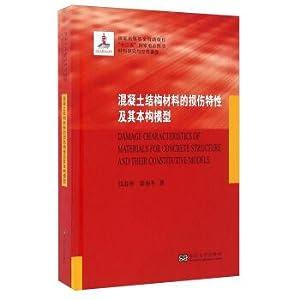 Damage characteristics and constitutive model of concrete: QIAN CHUN XIANG
