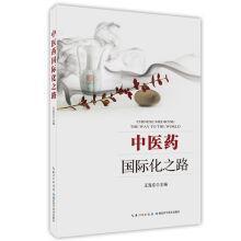 Road of internationalization of traditional Chinese Medicine(Chinese Edition): WANG HAI DONG ZHU