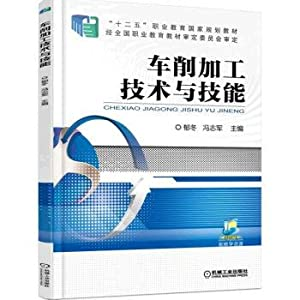 Machining technology and skills(Chinese Edition): YU DONG .