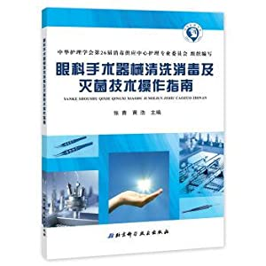 Guide for the cleaning. disinfection and sterilization of ophthalmic surgical instruments(Chinese ...