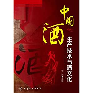 Wine production technology and wine culture in China(Chinese Edition): GUAN BIN BIAN