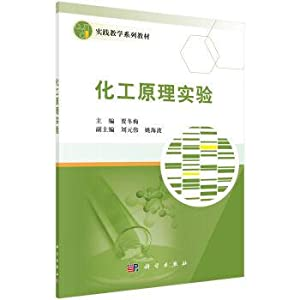 Experiment of chemical engineering principle(Chinese Edition): JIA DONG MEI BIAN
