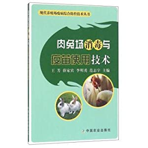 Rabbit field disinfection and vaccine technology(Chinese Edition): WANG FANG .