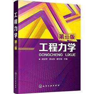 Engineering Mechanics (Gu Chengjun) (Second Edition)(Chinese Edition): GU CHENG JUN