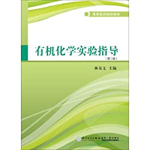 Organic chemistry experiment guide(Chinese Edition): LIN YOU WEN ZHU