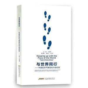 Walking with the world: China's response to: HE JIAN KUN