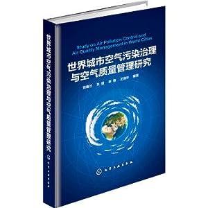 Study on air pollution control and air: LIU CHUN LAN