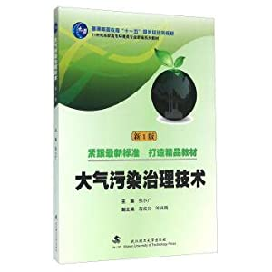 Air pollution control technology (New 1 edition)(Chinese: ZHANG XIAO GUANG