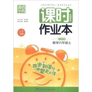 Tongcheng Xuedian 2016 autumn class homework: the sixth grade mathematics (Jiangsu Jiangsu special)...