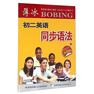 Bobing English Grammar (synchronous study for double color printing)(Chinese Edition): SHAN XI JIAO...