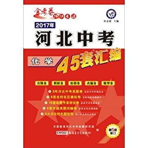 Day star education. 45 Hebei in the 2017 sets of assembly(Chinese Edition): DU ZHI JIAN ZHU