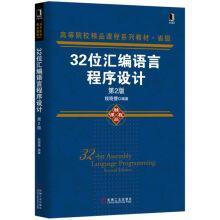 32 assembly language programming (Second Edition)(Chinese Edition): QIAN XIAO JIE ZHU