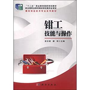 Fitter skill and operation(Chinese Edition): YOU HONG JIAN