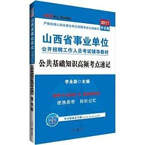 In the public version of 2017 Shanxi: LI YONG XIN